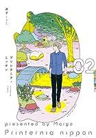 プリンタニア・ニッポン コミック 1-2巻セット