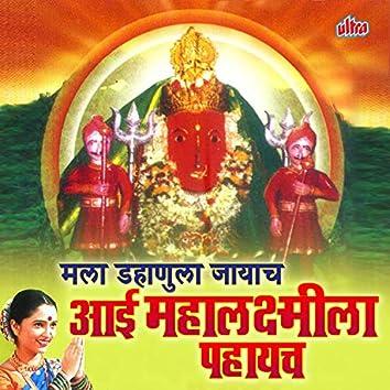 Mala Dahanula Jayach Aai Mahalaxmila Pahaych