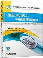 混合动力汽车构造原理与检修