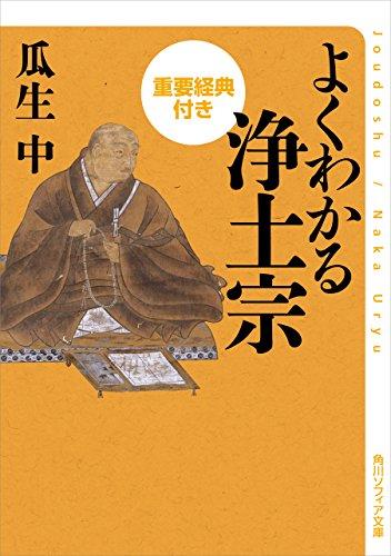 よくわかる浄土宗 重要経典付き よくわかる重要経典付き (角川ソフィア文庫)