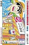 こちら葛飾区亀有公園前派出所 151 (ジャンプコミックス)