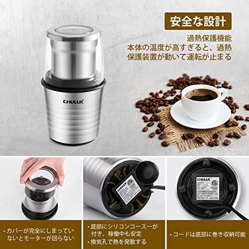 CHULUX コーヒーミル 電動コーヒーミル 電動ミル SS304材質 10秒急速挽く カップ取外して水洗い可 コーヒーグラインダー 1台2役 PSEマーク取済 乾湿機能 過熱保護機能 ブラシ付き