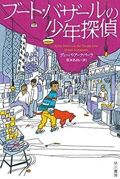 九歳の少年が出会う苛酷な世界『ブート・バザールの少年探偵』
