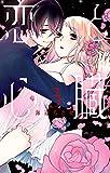 恋と心臓 3 (花とゆめコミックススペシャル)