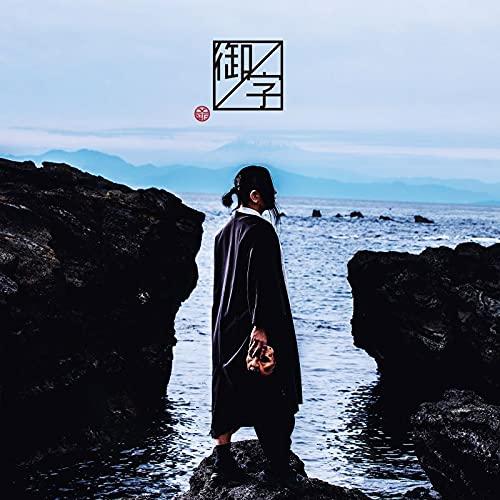 御ノ字 (初回限定10周年記念盤)