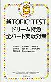 新TOEIC TEST ドリーム特急 全パート実戦対策