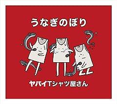 喜志駅周辺なんもない (増税ver.)