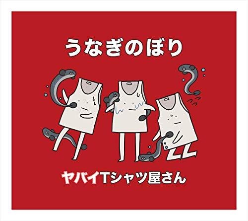 [画像:うなぎのぼり(通常盤)]