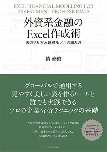 外資系金融のExcel作成術: 表の見せ方&財務モデルの組み方の詳細を見る