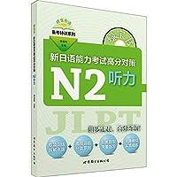 绿宝书·新日语能力考试高分对策:N2听力