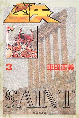 聖闘士星矢 3 (集英社文庫(コミック版))