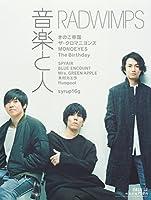 音楽と人 2016年 12 月号 [雑誌]