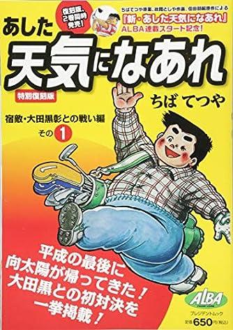 復刻版あした天気になあれ 宿敵・大田黒彰との戦い編 1 (プレジデントムック ALBA TROSS-VIEW)