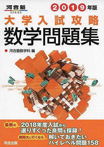 大学入試攻略数学問題集 2019年版 (河合塾シリーズ)の詳細を見る
