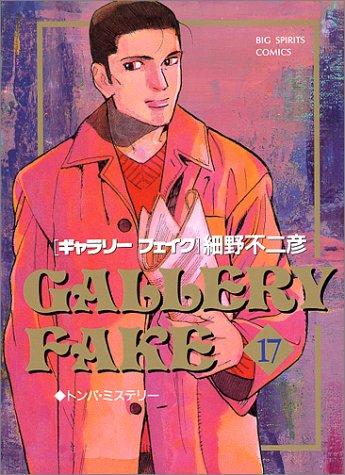 ギャラリーフェイク: トンパ・ミステリー (17) (ビッグコミックス)