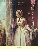図説 英国メイドの日常 新装版 (ふくろうの本/世界の文化)