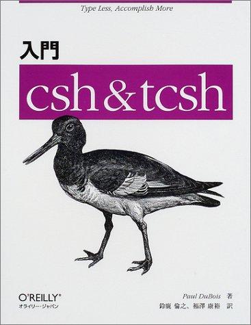 入門csh & tcshの詳細を見る