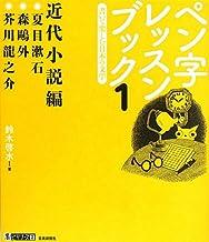 ペン字レッスンブック1 書いて楽しむ日本の文学 近代小説編 (墨ビギナーズ2)