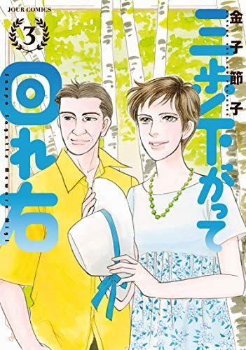 三歩下がって回れ右(3) (ジュールコミックス)_0