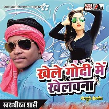 Khele Godi Mein Khelawana - Single