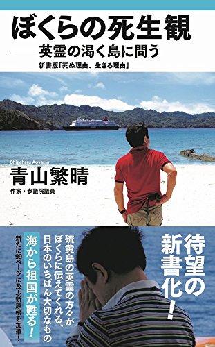 ぼくらの死生観―英霊の渇く島に問う - 新書版 死ぬ理由、生きる理由 - (ワニブックスPLUS新書)の詳細を見る
