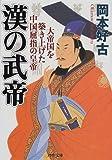 漢の武帝―大帝国を築き上げた中国屈指の皇帝 (PHP文庫)