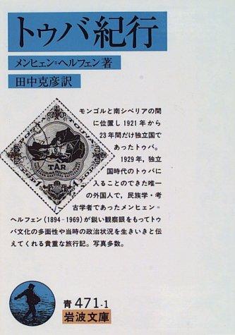トゥバ紀行 (岩波文庫)