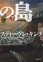 悪霊の島 下 (文春文庫)