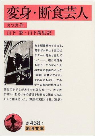 変身・断食芸人 (岩波文庫)