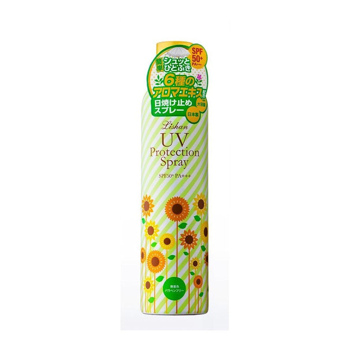 寝てる心のこもった憂鬱リシャン 大容量UVスプレー アロマミックスの香り (230g)