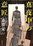 真夜中の意匠: <新装版> (徳間文庫)
