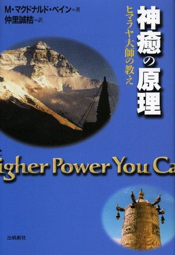 神癒の原理―ヒマラヤ大師の教え (スピリチュアルシリーズ)