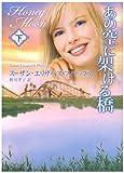 あの空に架ける橋〈下〉 (MIRA文庫)