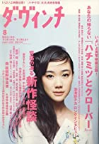 ダ・ヴィンチ 2006年 08月号 [雑誌]