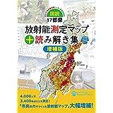 図説・17都県放射能測定マップ+読み解き集 増補版