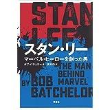 スタン・リー:マーベル・ヒーローを創った男