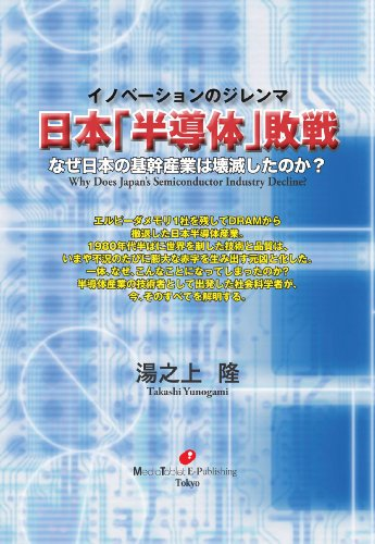 日本「半導体」敗戦