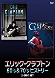 エリック・クラプトン 60's&70's ヒストリー[DVD]