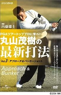 丸山茂樹の最新打法 Vol.3 [DVD]
