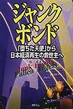 ジャンクボンド―『堕ちた天使』から日本経済再生の救世主へ