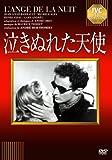 泣きぬれた天使[DVD]