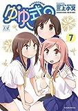 ゆゆ式 7巻 (まんがタイムKRコミックス)
