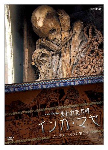 NHKスペシャル  失われた文明 インカ・マヤ アンデス ミイラと生きる [DVD]
