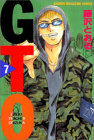 GTO(7) (講談社コミックス)の詳細を見る
