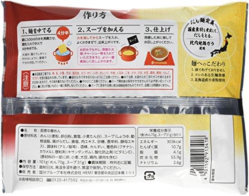 マツコの知らない世界の袋麺 インスタントラーメン紹介 37
