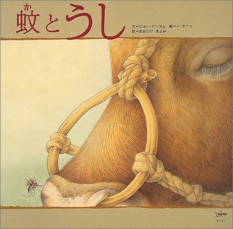 蚊とうし (韓国の絵本10選)