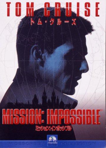 ミッション:インポッシブル [DVD]