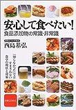 安心して食べたい!食品添加物の常識・非常識―「知らなかった」ではすまされない食卓の現状と対策