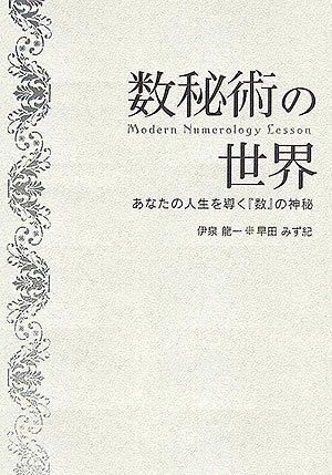 数秘術の世界 -Modern Numerology Lesson あなたの人生を導く『数』の神秘-