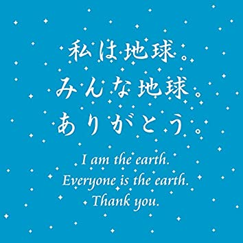 I am the earth. Everyone is the earth. Thank you.